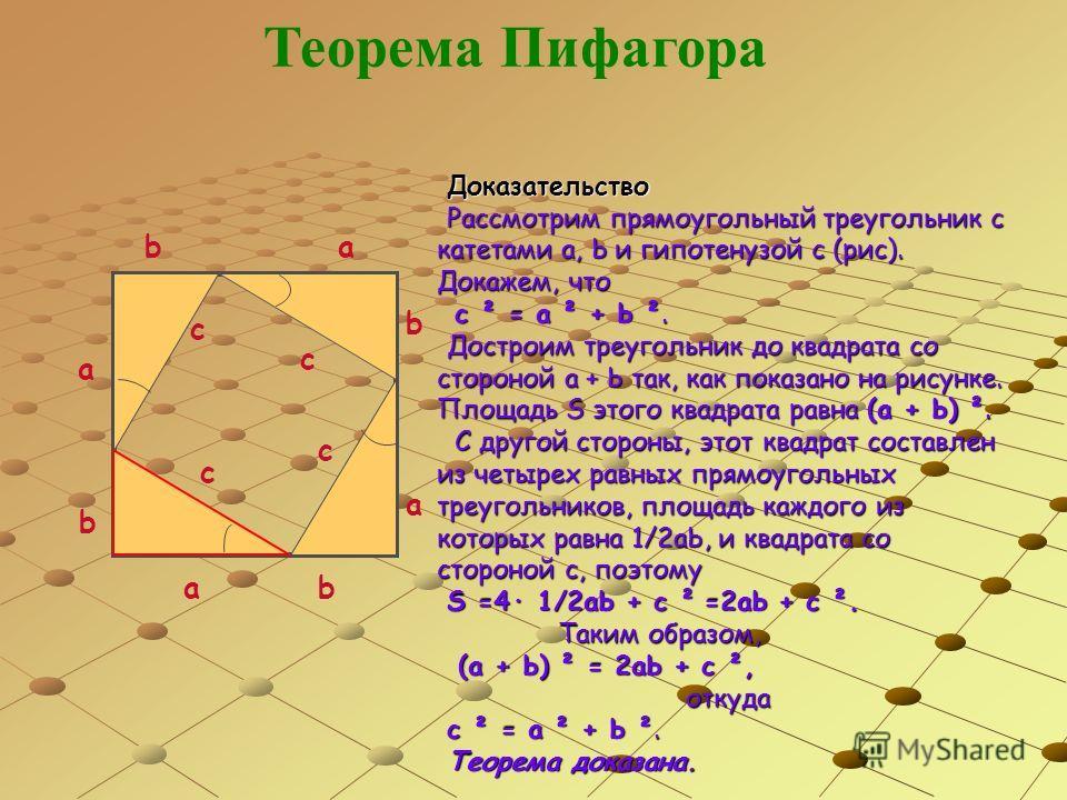 Для треугольника ABC : квадрат, построенный на гипотенузе АС, содержит 4 исходных треугольника, а квадраты, построенные на катетах,- по два. Теорема доказана. Простейшее доказательство А B C