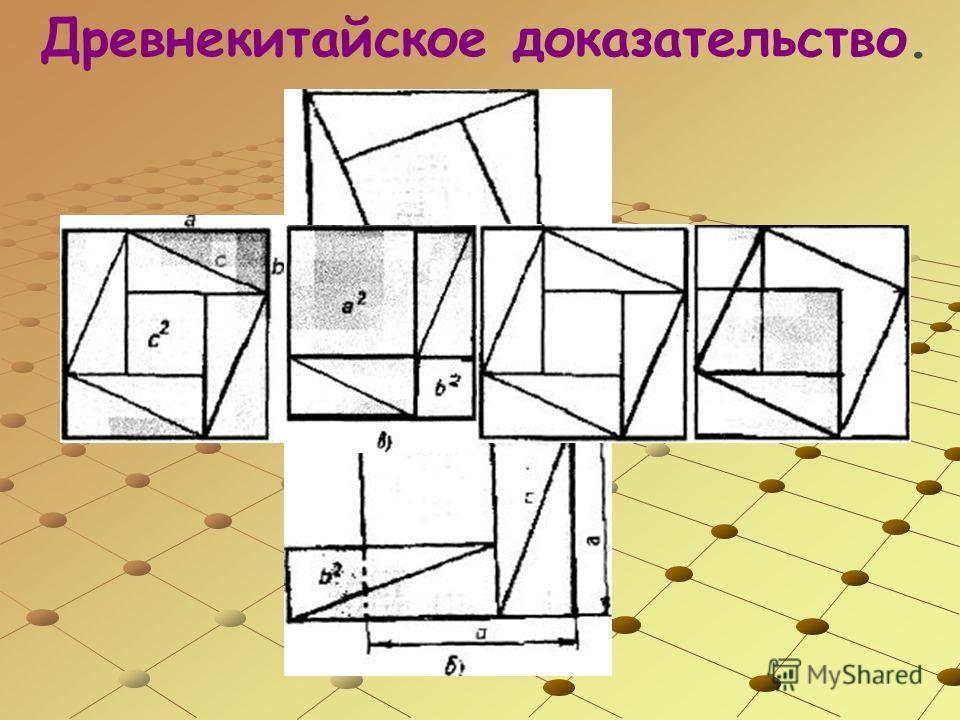 Доказательство теоремы Пифагора с использованием понятие о средней пропорциональности отрезков Условие: Доказать, что квадрат гипотенузы равен сумме квадратов катетов. Дано: АВС С- прямой СD высота Д оказать: АС² + ВС ² = АВ ² Доказательство: Пусть С
