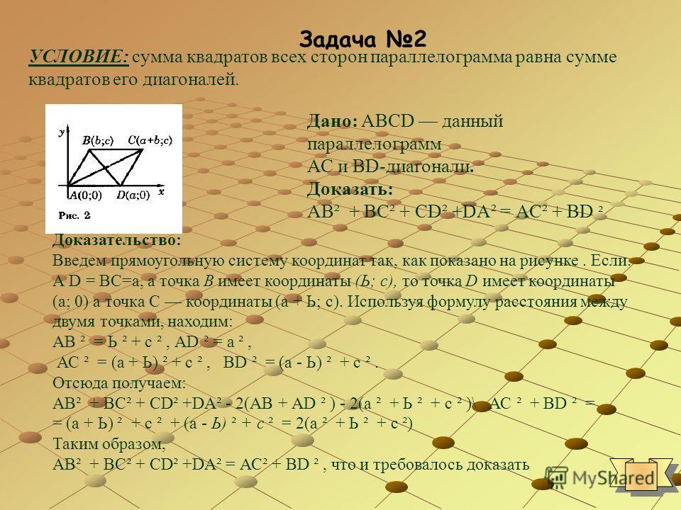 ЗАДАЧА 3 УСЛОВИЕ: в равнобедренном АВС с основанием АС проведена высота АD, ВD=8 СМ, DС=2 СМ. Найдите основание и высоту. ДАНО : АВС-РАВНОБЕДРЕННЫЙ АС-ОСНОВАНИЕ АD-ВЫСОТА ВD=8 СМ DС=2 СМ НАЙТИ: АС;АD. РЕШЕНИЕ: А В С D 8 2 1) АВС-РАВНОБЕДРЕННЫЙ => АВ=