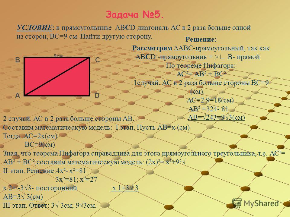 ЗАДАЧА 4. УСЛОВИЕ: в ромбе АВСD диагонали АС и ВD пересекаются в точке О. АС равна 6 см, а ВD=8 см. Найти периметр и площадь ромба. Дано: АВСD-ромб АС и ВD-диагонали АС ВD =()О АС=6 см ВD=8 см Найти: РАВСD; SАВСD. Решение: 1)РАВСD = 4 АВ, так как АВС