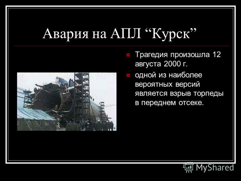 Авария на АПЛ Курск Трагедия произошла 12 августа 2000 г. одной из наиболее вероятных версий является взрыв торпеды в переднем отсеке.