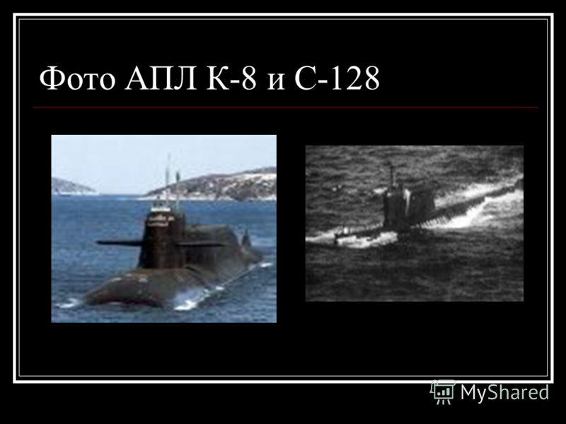 Фото АПЛ К-8 и С-128