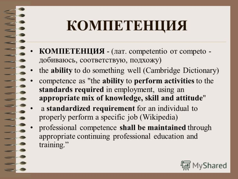 КОМПЕТЕНЦИЯ КОМПЕТЕНЦИЯ - (лат. competentio от соmpeto - добиваюсь, соответствую, подхожу) the ability to do something well (Cambridge Dictionary) competence as