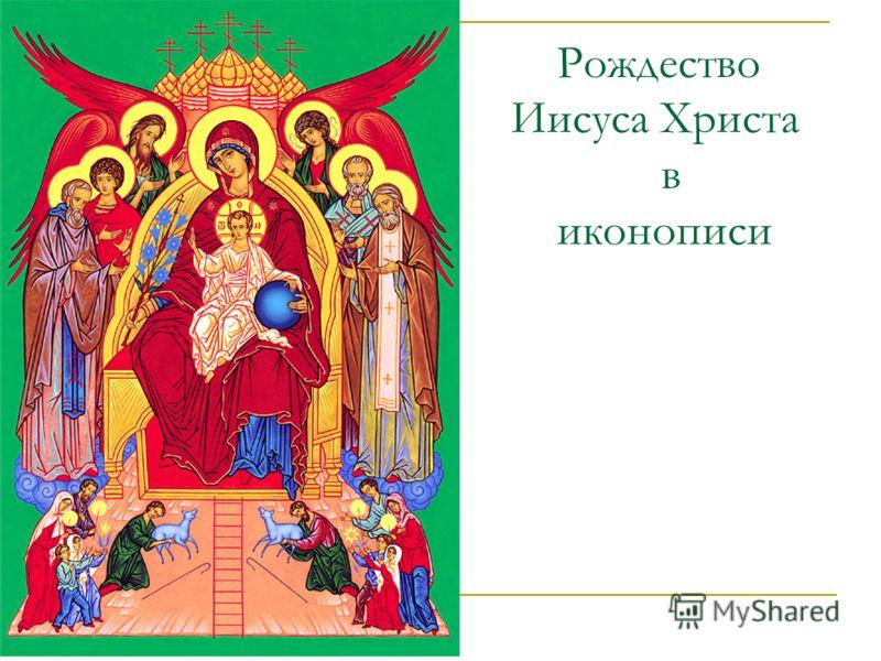 Рождество Иисуса Христа в иконописи