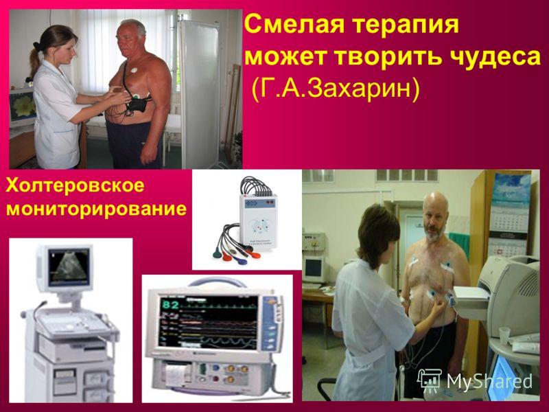 Смелая терапия может творить чудеса (Г.А.Захарин) Холтеровское мониторирование
