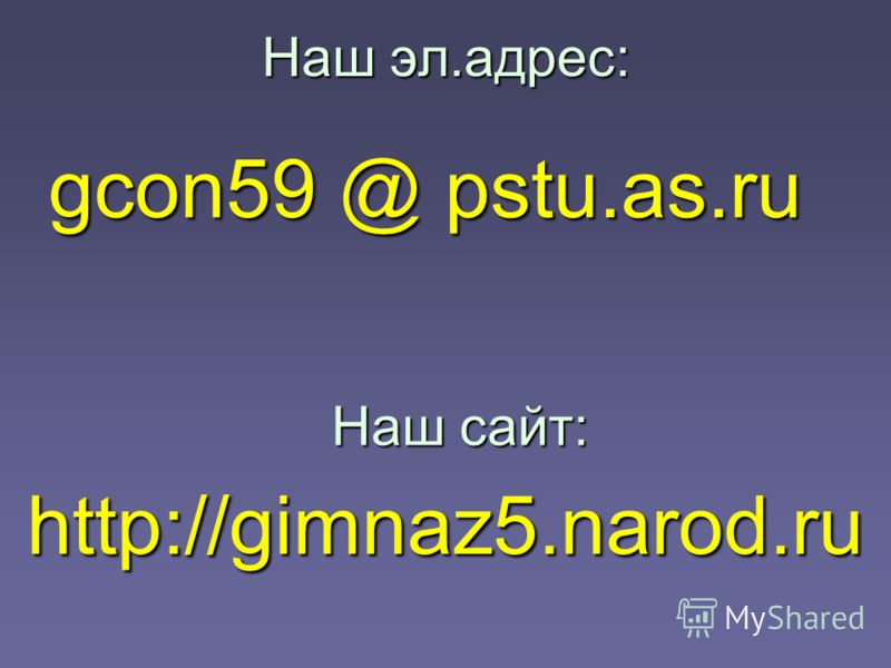 Наш эл.адрес: gcon59 @ pstu.as.ru Наш сайт: http://gimnaz5.narod.ru
