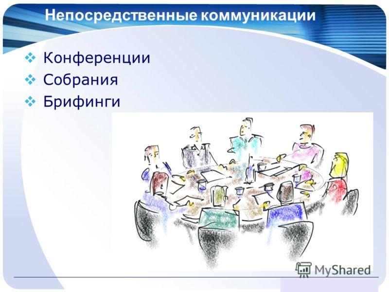 www.themegallery.com Непосредственные коммуникации Конференции Собрания Брифинги