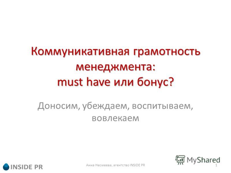 Коммуникативная грамотность менеджмента: must have или бонус? Доносим, убеждаем, воспитываем, вовлекаем 1Анна Несмеева, агентство INSIDE PR