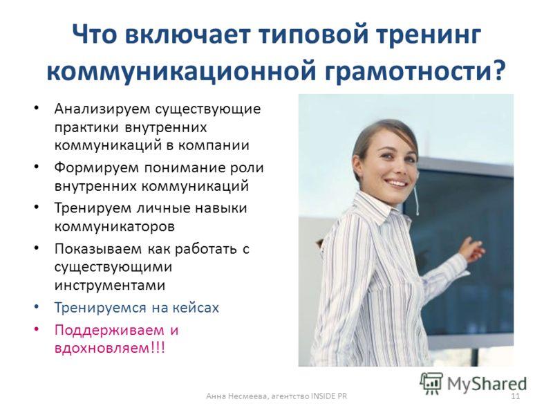 Что включает типовой тренинг коммуникационной грамотности? Анализируем существующие практики внутренних коммуникаций в компании Формируем понимание роли внутренних коммуникаций Тренируем личные навыки коммуникаторов Показываем как работать с существу