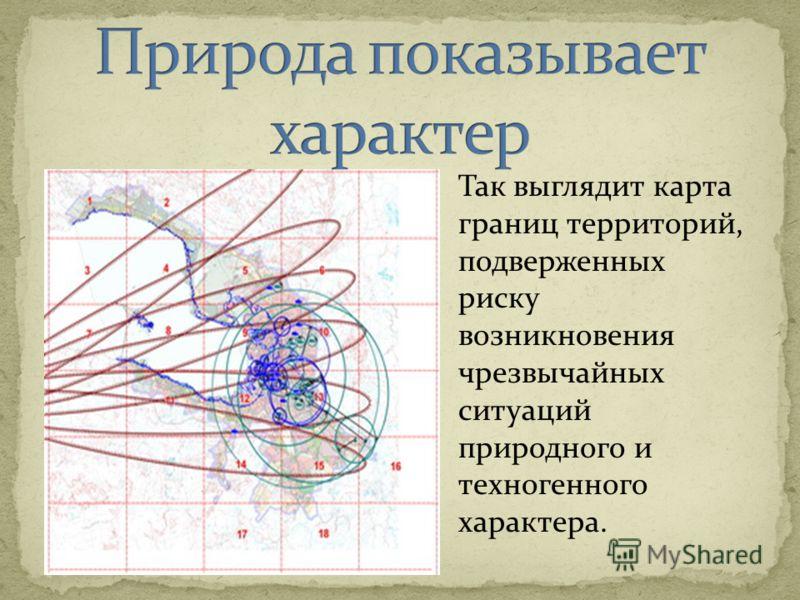Так выглядит карта границ территорий, подверженных риску возникновения чрезвычайных ситуаций природного и техногенного характера.