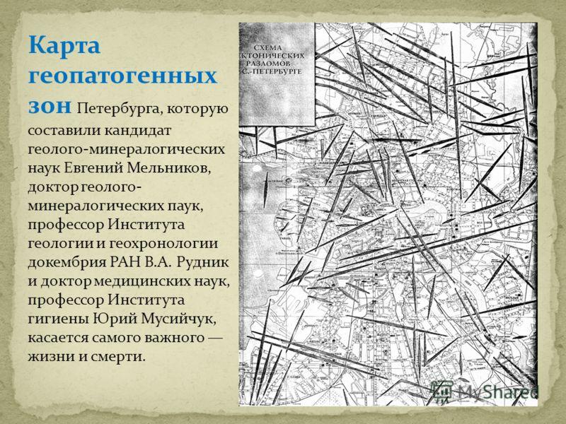 Карта Геопатогенных Зон Петербурга