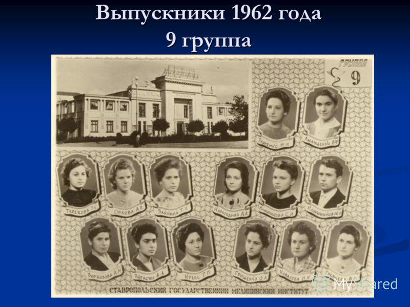 Выпускники 1962 года 9 группа