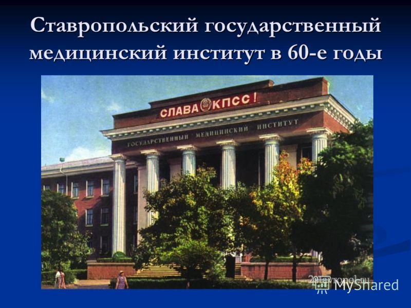Ставропольский государственный медицинский институт в 60-е годы