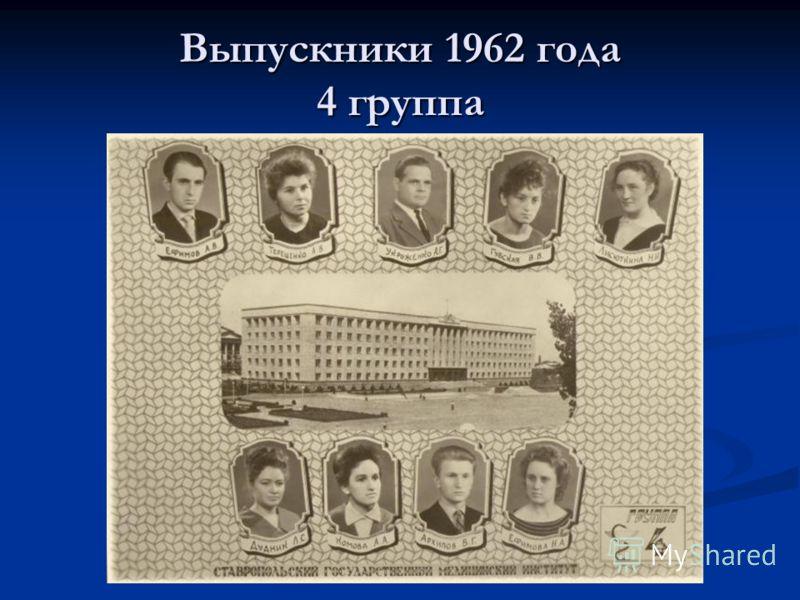 Выпускники 1962 года 4 группа