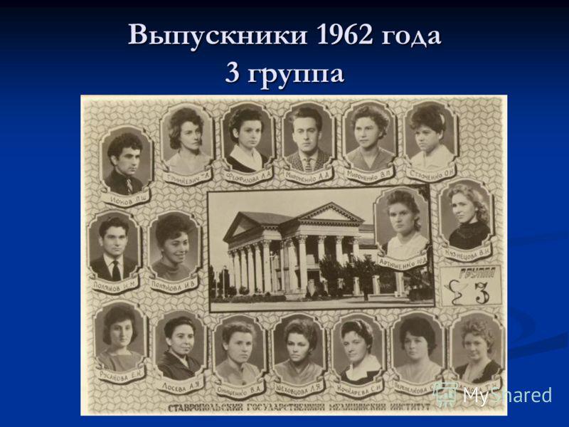 Выпускники 1962 года 3 группа
