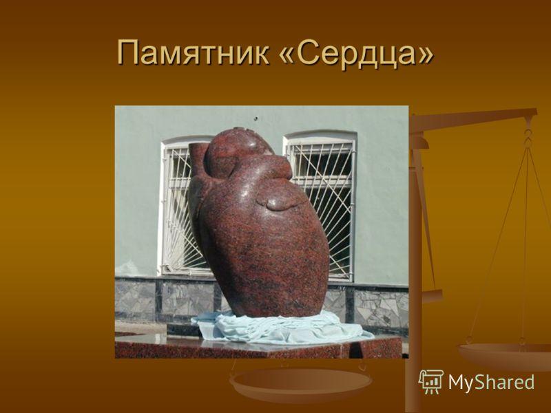 Памятник «Сердца»