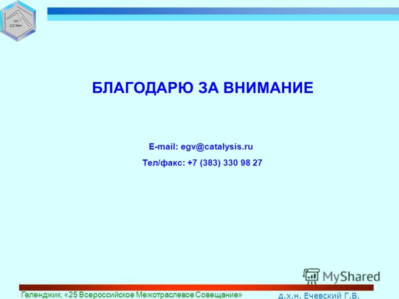 д.х.н. Ечевский Г.В. Геленджик, «25 Всероссийское Межотраслевое Совещание» ИК СО РАН БЛАГОДАРЮ ЗА ВНИМАНИЕ E-mail: egv@catalysis.ru Тел/факс: +7 (383) 330 98 27