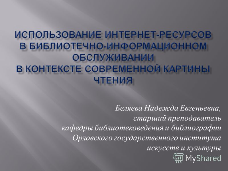 Беляева Надежда Евгеньевна, старший преподаватель кафедры библиотековедения и библиографии Орловского государственного института искусств и культуры