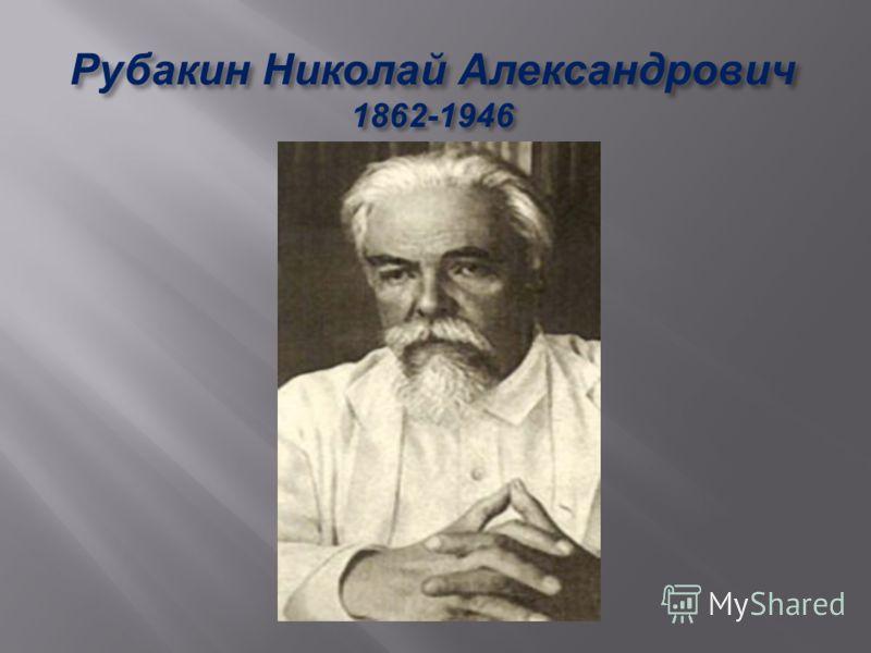 Рубакин Николай Александрович 1862-1946