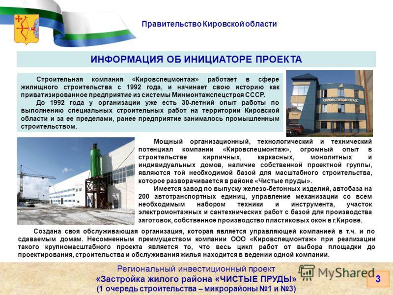 Правительство Кировской области Строительная компания «Кировспецмонтаж» работает в сфере жилищного строительства с 1992 года, и начинает свою историю как приватизированное предприятие из системы Минмонтажспецстроя СССР. До 1992 года у организации уже