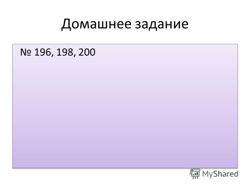 Домашнее задание 196, 198, 200