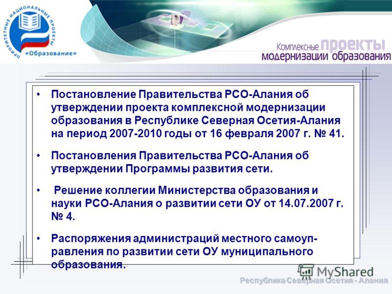 Республика Северная Осетия - Алания Постановление Правительства РСО-Алания об утверждении проекта комплексной модернизации образования в Республике Северная Осетия-Алания на период 2007-2010 годы от 16 февраля 2007 г. 41. Постановления Правительства