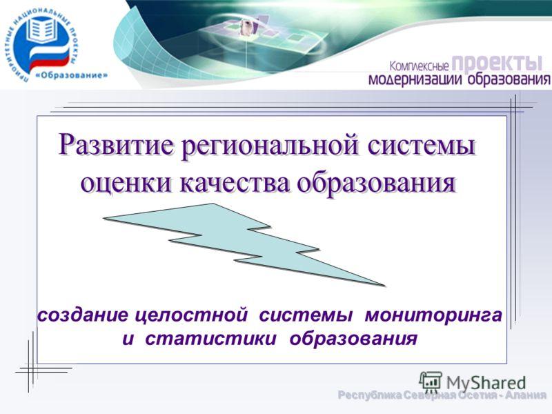 Республика Северная Осетия - Алания создание целостной системы мониторинга и статистики образования