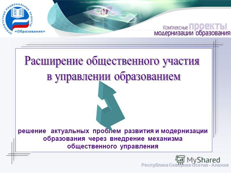 Республика Северная Осетия - Алания решение актуальных проблем развития и модернизации образования через внедрение механизма общественного управления