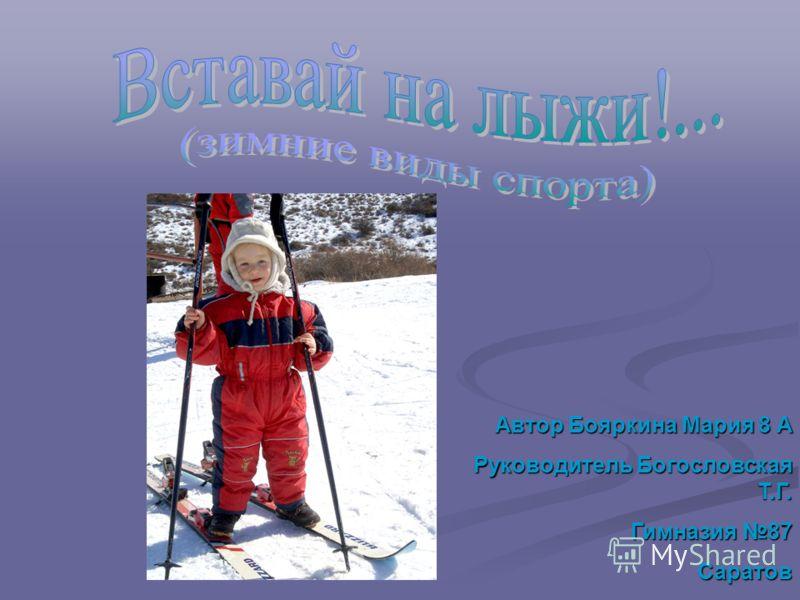Автор Бояркина Мария 8 А Руководитель Богословская Т.Г. Гимназия 87 Саратов