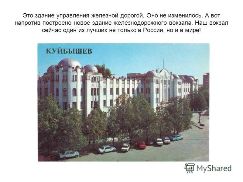 Это здание управления железной дорогой. Оно не изменилось. А вот напротив построено новое здание железнодорожного вокзала. Наш вокзал сейчас один из лучших не только в России, но и в мире!