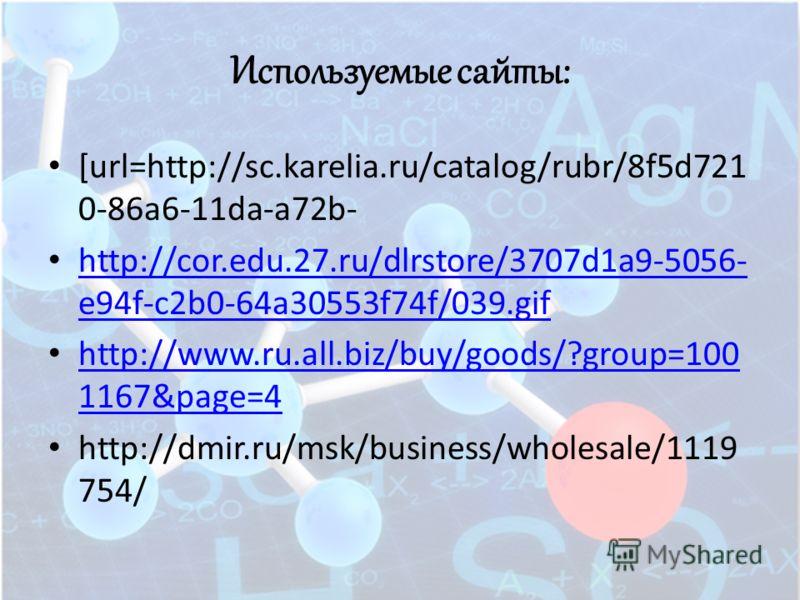 Используемые сайты: [url=http://sc.karelia.ru/catalog/rubr/8f5d721 0-86a6-11da-a72b- http://cor.edu.27.ru/dlrstore/3707d1a9-5056- e94f-c2b0-64a30553f74f/039.gif http://cor.edu.27.ru/dlrstore/3707d1a9-5056- e94f-c2b0-64a30553f74f/039.gif http://www.ru