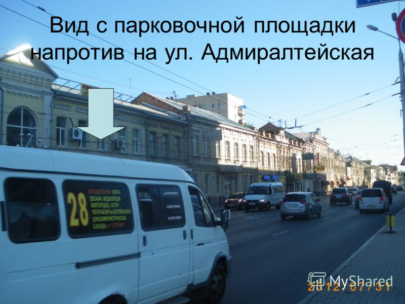 Вид с парковочной площадки напротив на ул. Адмиралтейская