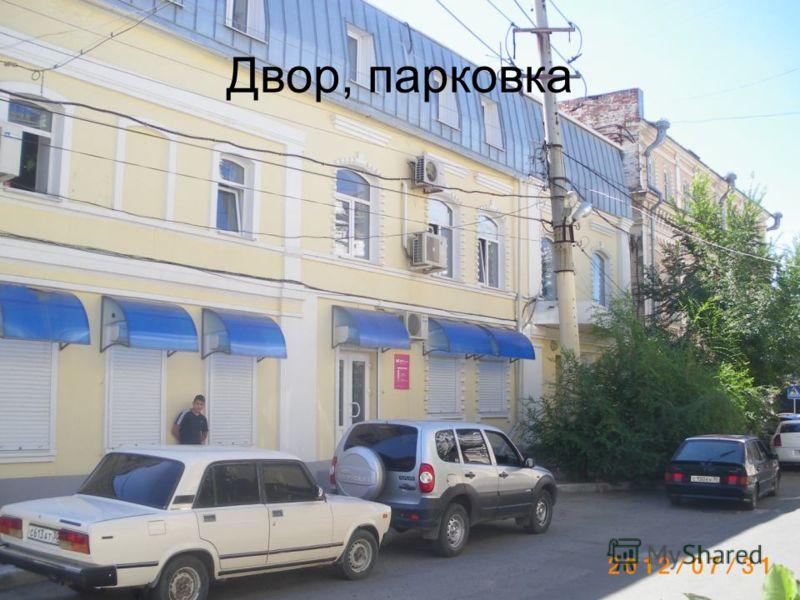 Двор, парковка