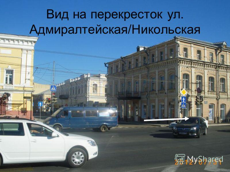 Вид на перекресток ул. Адмиралтейская/Никольская