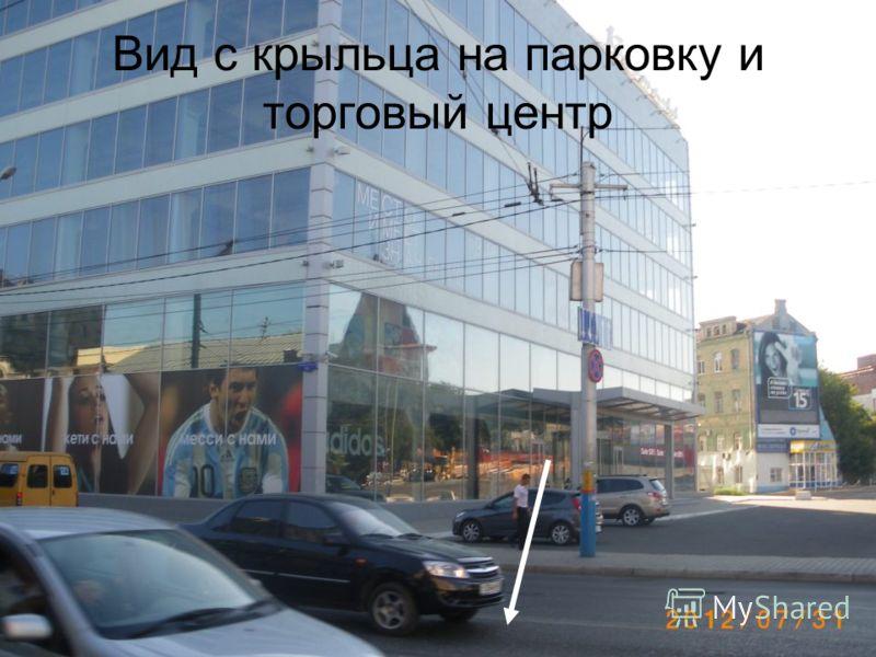 Вид с крыльца на парковку и торговый центр