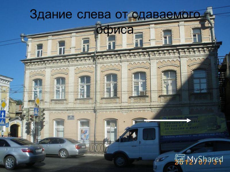 Здание слева от сдаваемого офиса