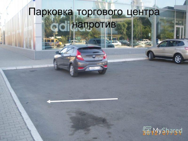 Парковка торгового центра напротив