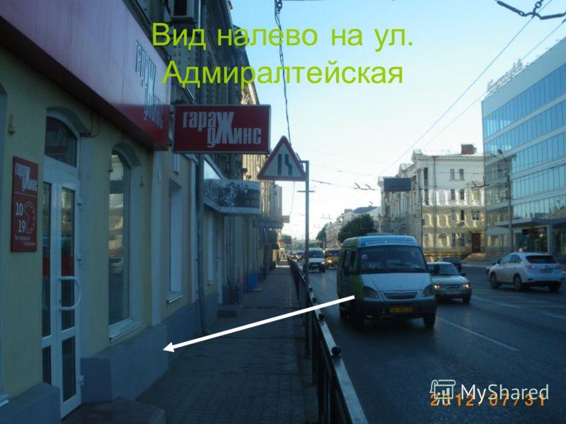 Вид налево на ул. Адмиралтейская