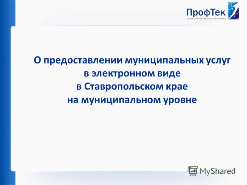О предоставлении муниципальных услуг в электронном виде в Ставропольском крае на муниципальном уровне