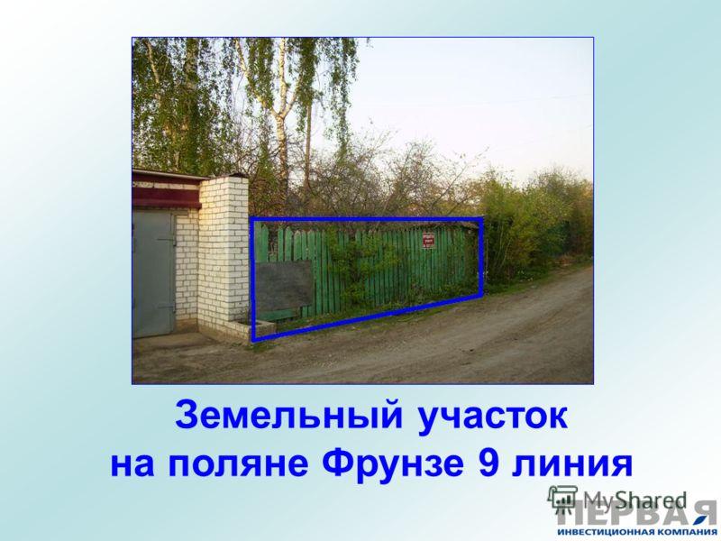 Земельный участок на поляне Фрунзе 9 линия