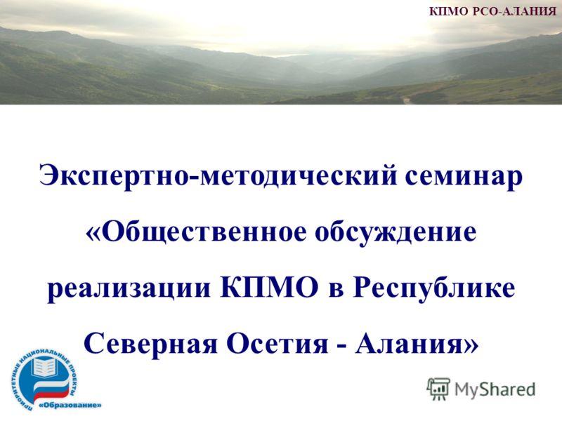 Экспертно-методический семинар «Общественное обсуждение реализации КПМО в Республике Северная Осетия - Алания» КПМО РСО-АЛАНИЯ