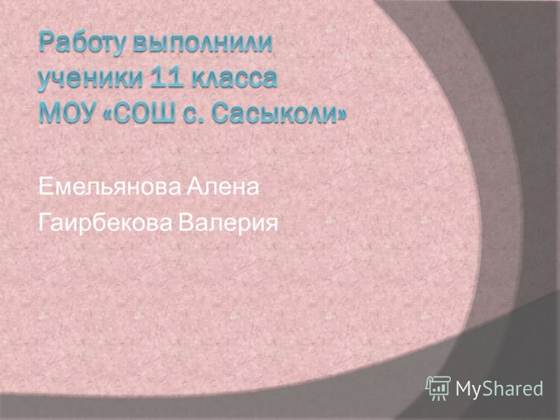 Емельянова Алена Гаирбекова Валерия