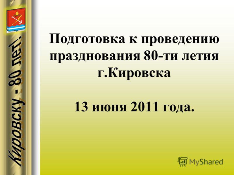 Подготовка к проведению празднования 80-ти летия г.Кировска 13 июня 2011 года.