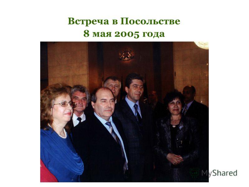 Встреча в Посольстве 8 мая 2005 года