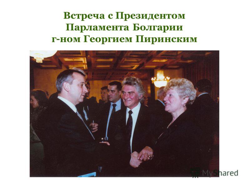 Встреча с Президентом Парламента Болгарии г-ном Георгием Пиринским