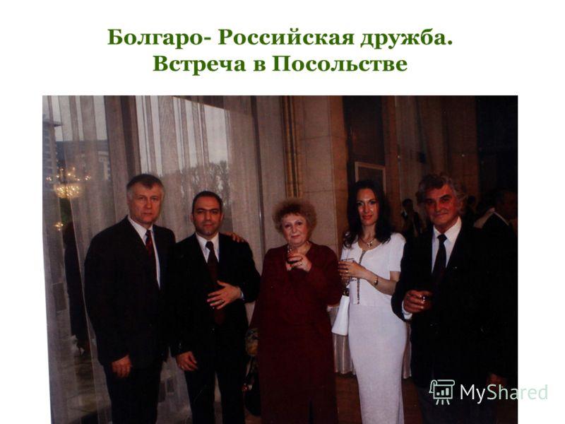 Болгаро- Российская дружба. Встреча в Посольстве