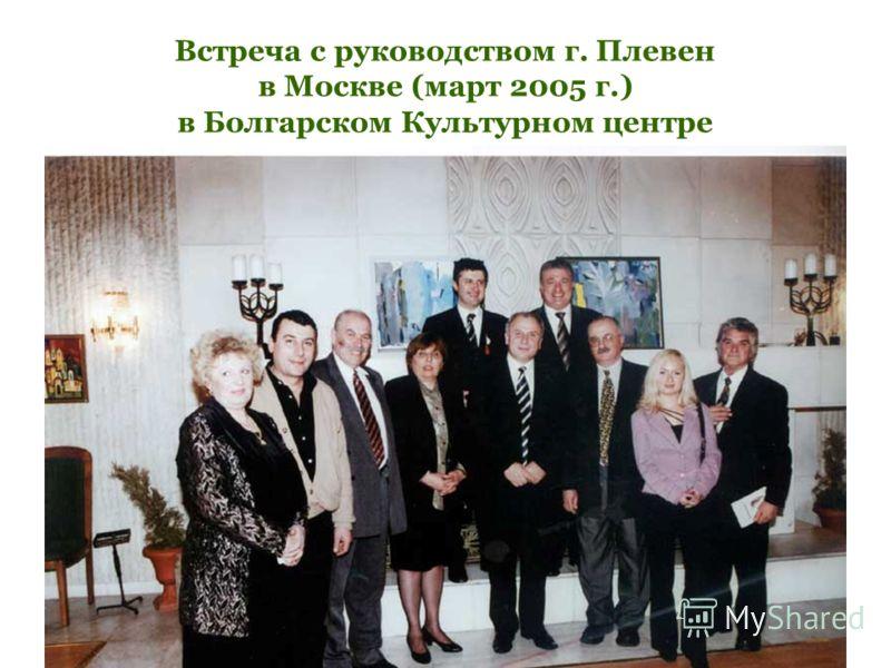 Встреча с руководством г. Плевен в Москве (март 2005 г.) в Болгарском Культурном центре