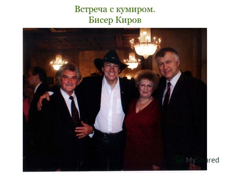 Встреча с кумиром. Бисер Киров