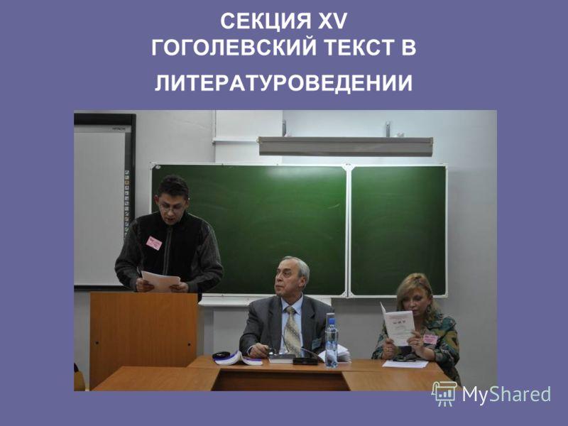 СЕКЦИЯ XV ГОГОЛЕВСКИЙ ТЕКСТ В ЛИТЕРАТУРОВЕДЕНИИ