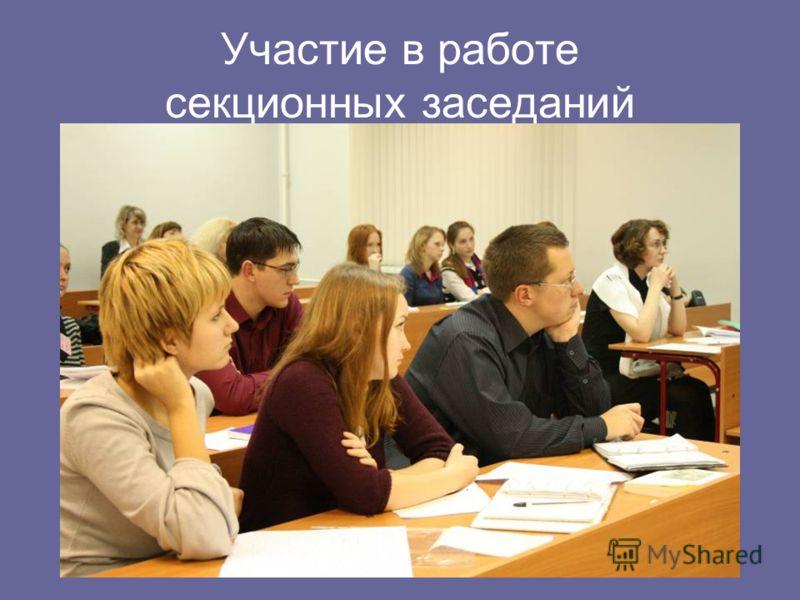 Участие в работе секционных заседаний